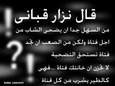 nizar 9bani said: