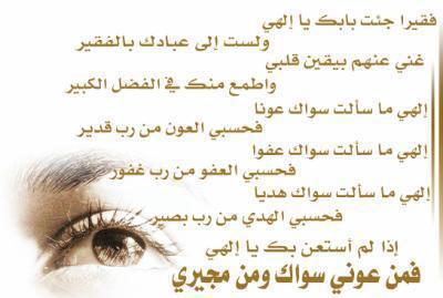 chi3r l3arabi